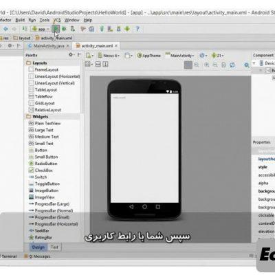 Android-Studio-Essential-Training-Farsi-4-850×510