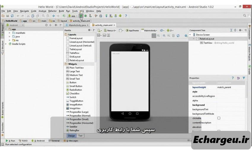 آموزش آسان برنامه نویسی اندروید بوسیله Android Studio با زیرنویس فارسی