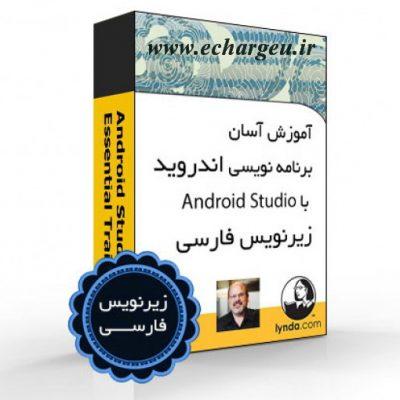 Android-Studio-Essential-Training-Farsi-850×510