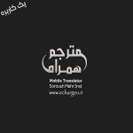 SoroushTraslator-1