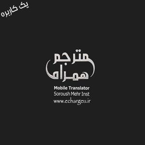 مترجم همراه یک کاربره