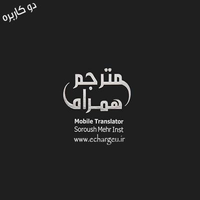 مترجم همراه دوکاربره