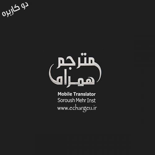 SoroushTraslator-2