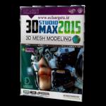 آموزش 3D Max 2015