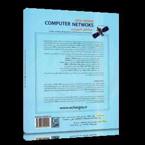 کتاب شبکه های کامپیوتری جلد اول