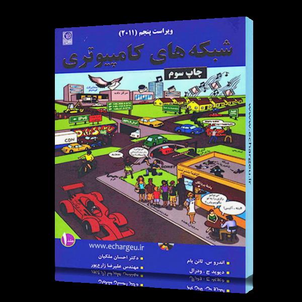 تصویر کتاب شبکه های کامپیوتری جلد اول