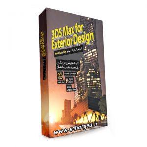 تکنیک های رندرینگ 3DSMax برای معماری خارجی