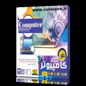 پکیج آموزش مهندسی کامپیوتر