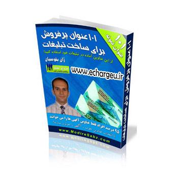 کتاب الکترونیکی: صد و یک عنوان برای تبلیغات پرفروش