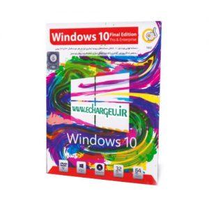 ویندوز 10 Windows گردو