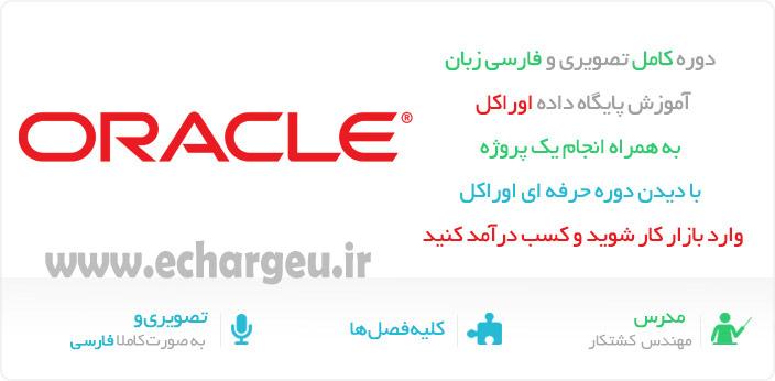 آموزش تصویری و کامل پایگاه داده اوراکل