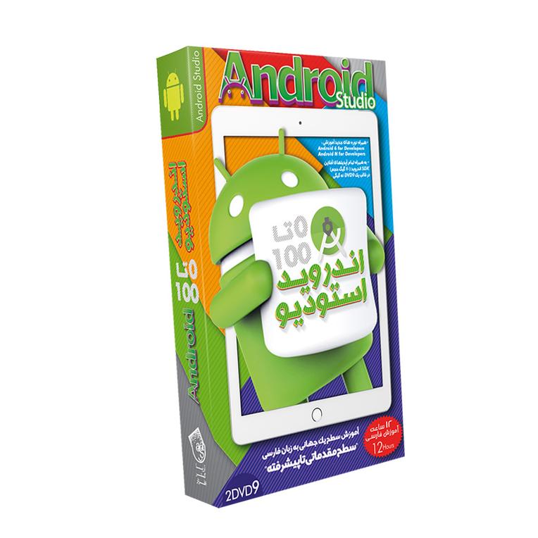 صفر تا صد آموزش برنامه نویسی اندروید با اندروید استودیو