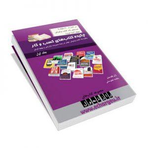 چکیده کتابهای کسب و کار جلد اول