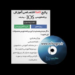آموزش برنامه نویسی IOS به زبان فارسی پیشرفته