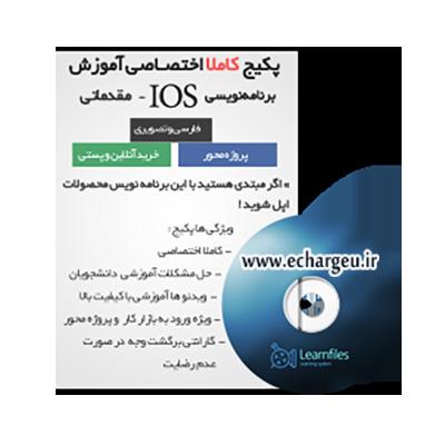 آموزش برنامه نویسی IOS به زبان فارسی مقدماتیlrnlhjd