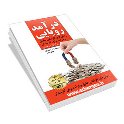 کتاب درآمد رویایی برایان تریسی