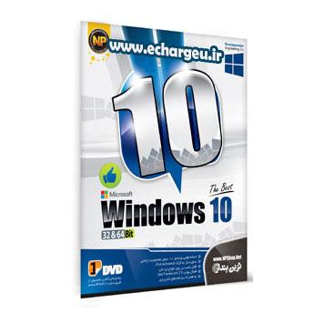 windows 10 نسخه نهایی