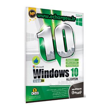 ویندوز ده 10 به همراه آفیس 2013 و نرم افزارها