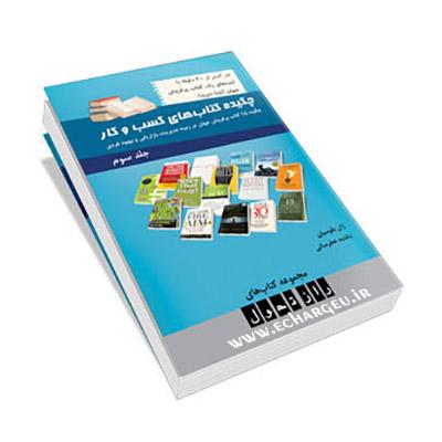 چکیده کتابهای کسب و کار جلد3