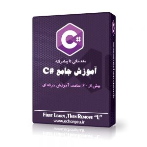 آموزش جامع #C - پایه تا پیشرفته