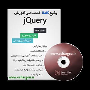 پکیج تصویری آموزش jQuery به زبان فارسی و پروژه محور
