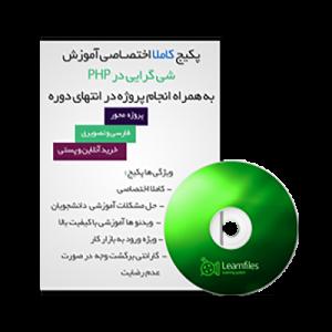 دوره تصویری آموزش شی گرایی در PHP به زبان فارسی