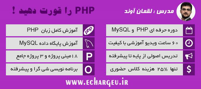 آموزش PHP و پایگاه داده Mysql