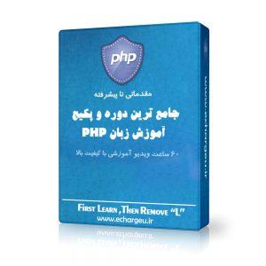 پکیج جامع آموزش زبان برنامه نویسی PHP