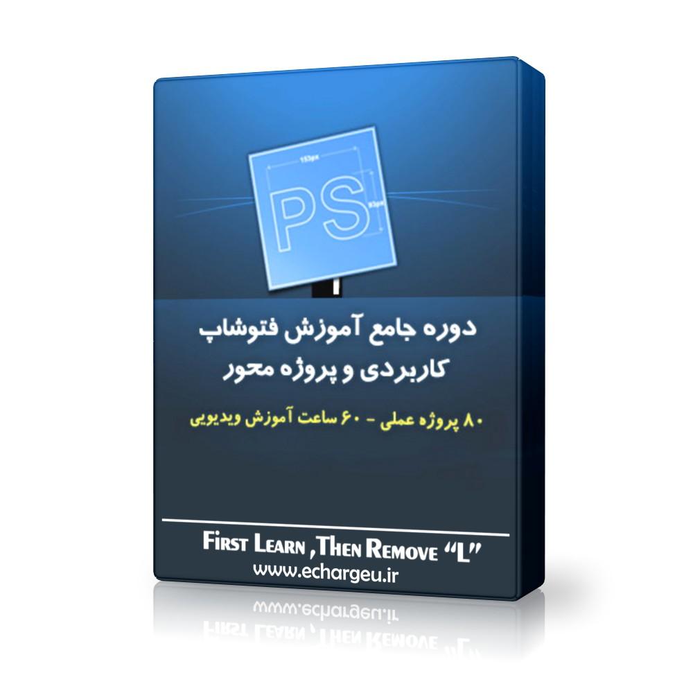 پکیج جامع و حرفه ای آموزش فتوشاپ در قالب تکنیک ها و پروژه ها به زبان فارسی