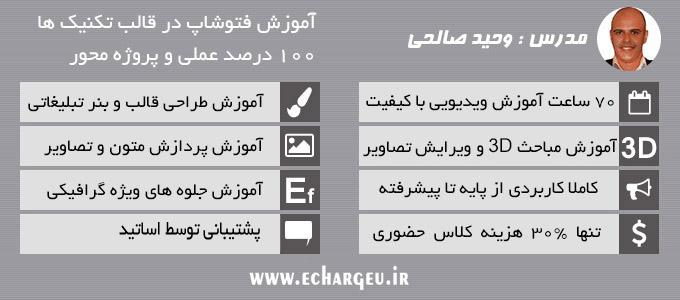 پکیج جامع و حرفه ای آموزش فتوشاپ به زبان فارسی