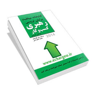 کتاب رهبری کسب و کار