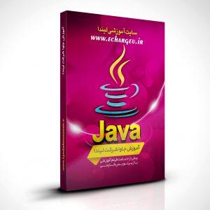 آموزش مقدماتی جاوا موسسه لیندا زیرنویس فارسی