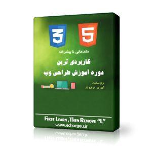 پکیج کامل و کاربردی طراحی وب