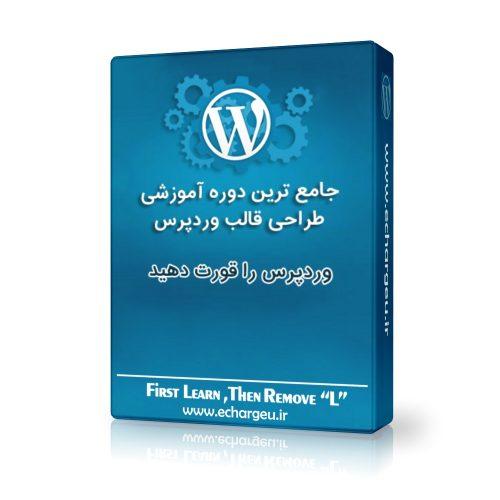 wordpress-7learn33