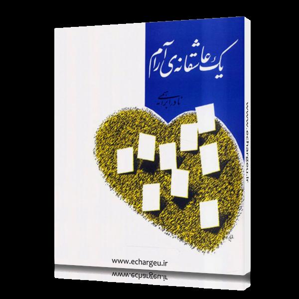 خرید پستی یک عاشقانه آرام نادر ابراهیمی