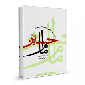 خرید کتاب پرتوی از عظمت امام حسین (ع)