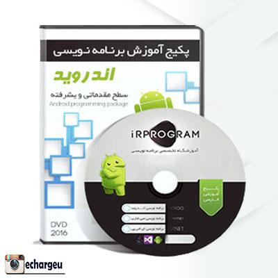 پکیج کامل آموزش برنامه نویسی آندروید 2016