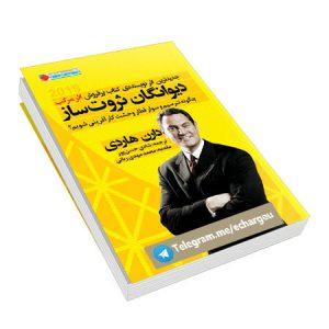 کتاب دیوانگان ثروت