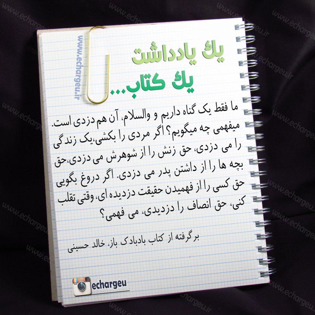 کتاب بادبادک باز خالد حسینی