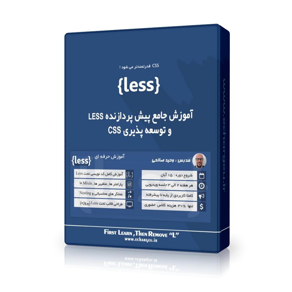 آموزش Less , css
