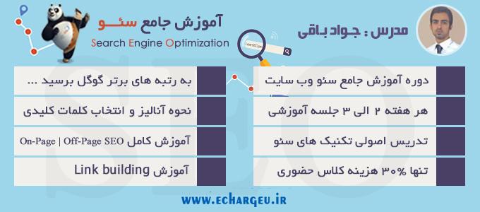 آموزش سئو و بهینه سازی موتورهای جستجو