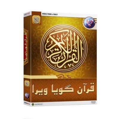 نرم افزار قرآنی گویا ویرا