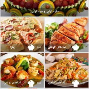 تصاویر آشپزی ویرا 4