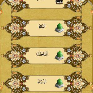 تصاویر قرآن گویا ویرا