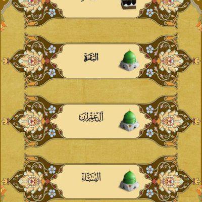 quran vira (1)