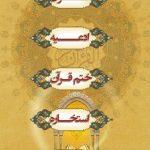 quran vira (2)