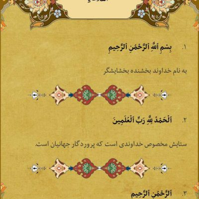 quran vira (3)