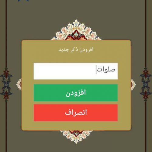 quran vira (4)