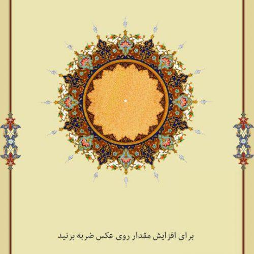quran vira (5)