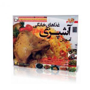 آموزش آشپزی غذاهای خانگی